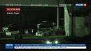 Новости на Россия 24 • Из Алеппо вышла четвертая по счету колонна машин со сдавшимися боевиками