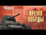 Время Победы - 36 Серия. 30 апреля 1945 года.