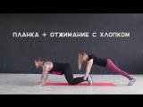 Тренировка в паре. Лучшие упражнения.