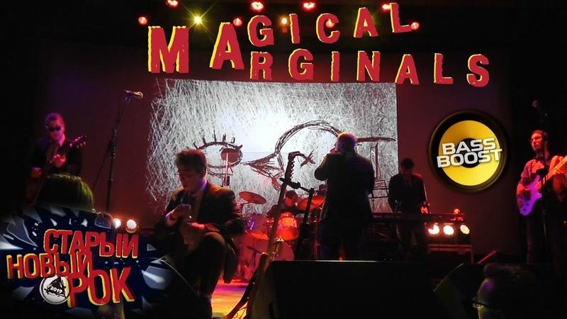 Magical Marginals на фестивале Старый новый рок-2019