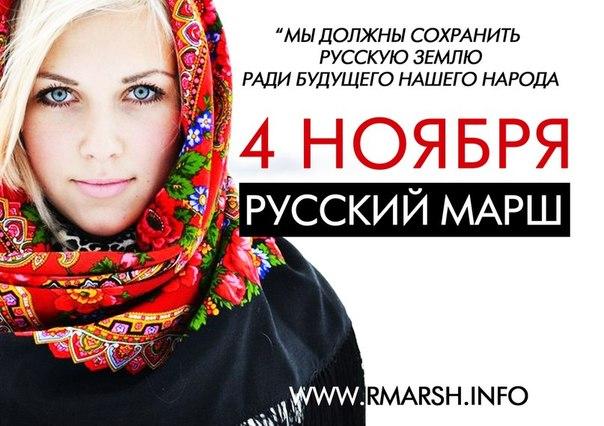 Русский Марш согласован в Астрахани!