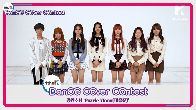 [1theK Dance Cover Contest] GWSN(공원소녀) _ Puzzle Moon(퍼즐문)(mirrored ver.)