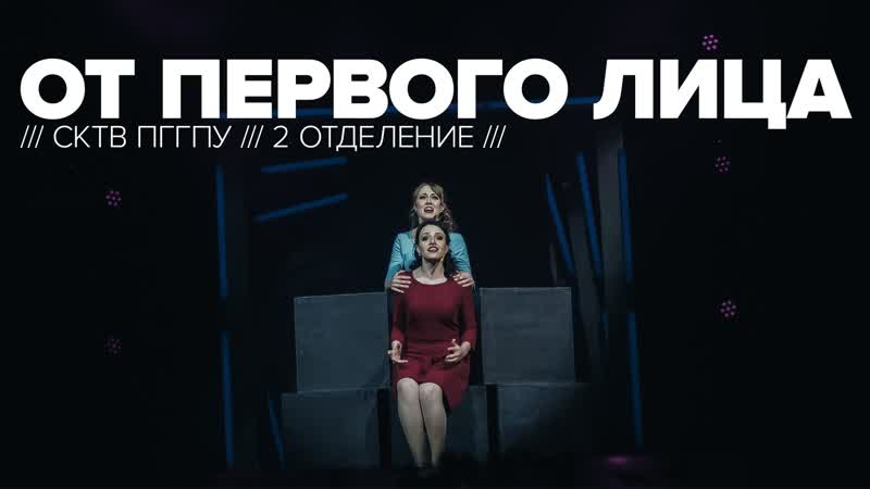 СКТВ ПГГПУ 2 отделение I 07.04.2019