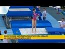 Белорусские батутисты рассчитывают на успешное выступление на Вторых Европейских играх
