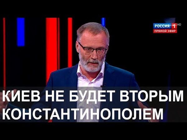 Киев останется с фиктивной справкой. Нам нужна активная наступательная политика в отношении Украины