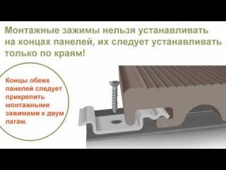 Монтаж террасной доски Dumadeck