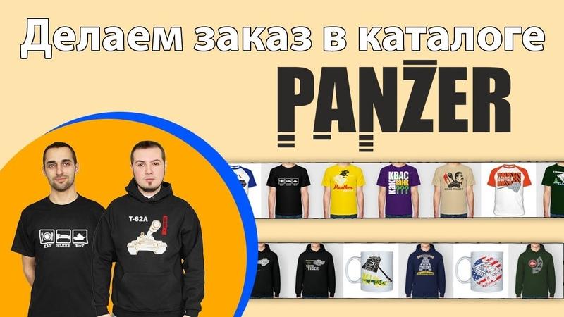 Как сделать заказ в каталоге PANZER? FAawRay design