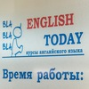 """ENGLISH TODAY"" курсы английского г. Харьков"