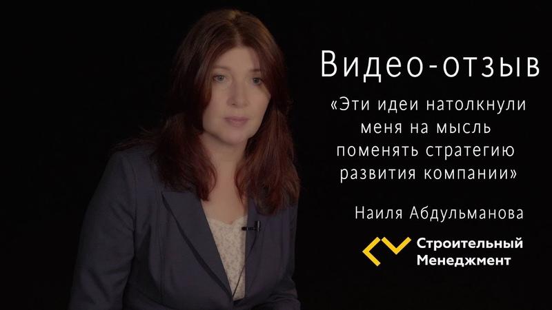 Отзыв на видео-визитку. Наиля Абдульманова