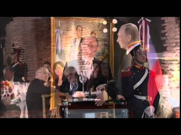 В. Путин в Аргентине. выступление на обеде от имени Кристины Фернандес де Киршнер