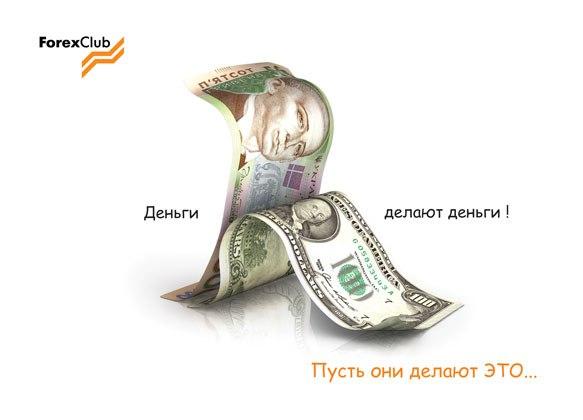 Forex club ua