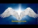 Империя ангелов - Бернард Вербер фантастика медиа книга