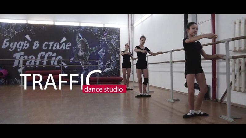 TRAFFIC dance studio - (Благовещенск) - тренировка 3