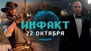 Red Dead Redemption 2 на ПК, бесплатный эпизод HITMAN, геймплей Project Nova, Black Ops 4
