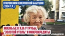 Откровения Кемеровской бабушки - ЖИЗНЬ БЕЗ ГАЗА в Сибири!