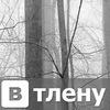 [vtlenu.ru] - неофициальное сообщество Втлену