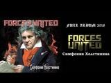 Forces United - Симфония Холстинина (2018) (Heavy Metal)