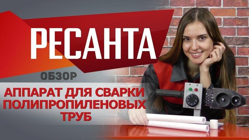 Обзор аппарата для полипропиленовых труб РЕСАНТА АСПТ 1000