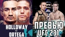 UFC 231 ХОЛЛОУЭЙ - ОРТЕГА / ПРОМО-ТРЕЙЛЕР UFC К ПОЕДИНКУ / ПРЕВЬЮ С РУССКОЙ ОЗВУЧКОЙ