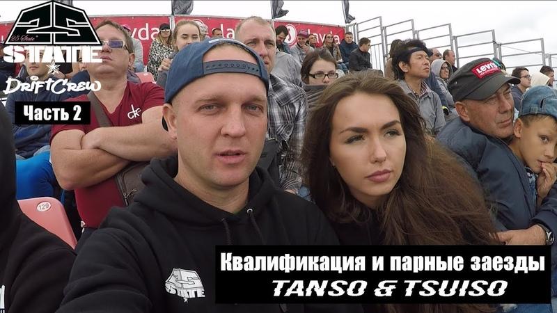 Мы на D1GP Primring 2018 Квалификация и парные заезды TANSO TSUISO EP24