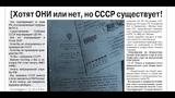 Хотят они или нет, но СССР существует! Газета