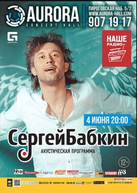 04/06 - Сергей Бабкин в AURORA CONCERT HALL