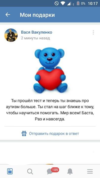 Бесплатный подарок ВК синий медвежонок Петруша: ответы,как получить, где пройти тест