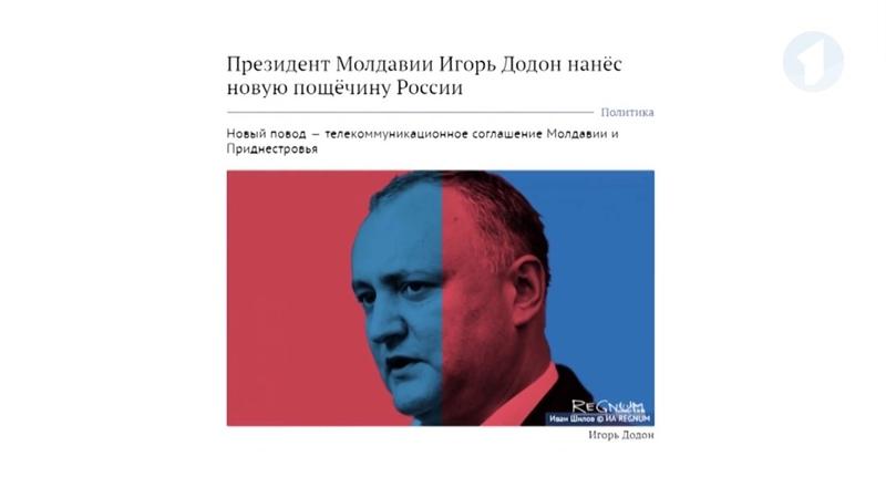 Пощечина России от социалистов Молдовы. Что это было?