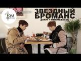 Эп.1(63) Звездный броманс / Celebrity Bromance - DongWoon + KiKwang (BEAST) [рус.саб]