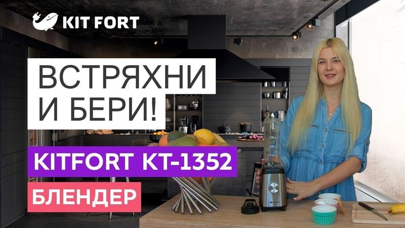 Блендер Kitfort KT-1352 Shake Take