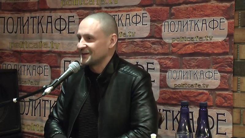ГРАЖДАНСКАЯ ВОЙНА В ПОДВАЛЕ Удальцов в Политкафе №33