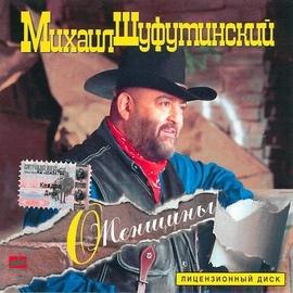 Михаил Шуфутинский альбом О, женщины