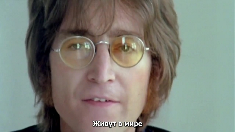 John Lennon - Imagine (1971) (с русскими субтитрами)