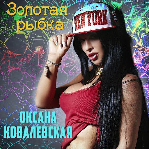 Оксана Ковалевская альбом Золотая рыбка