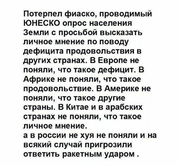 В Госдуме РФ в ответ на инициативу создания единой армии Евросоюза пригрозили ядерным оружием - Цензор.НЕТ 9931