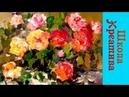 МАСЛО - Розы (мастихин), Мария Подуева запись с образцом картин