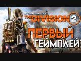 Дмитрий Бэйл Tom Clancys The Division 2— ОБЗОР ДАРК ЗОНЫ и ПЕРВЫЙ ГЕЙМПЛЕЙ!