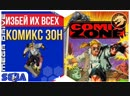 Comix Zone Комикс зон Sega 16-bit Mega DriveGenesis Прохождение - (aneka.scriptscraft) 720p