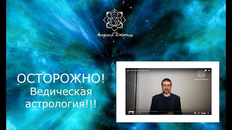 Осторожно Ведическая астрология