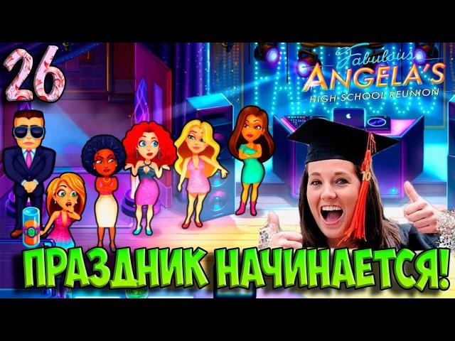 Fabulous Angelas High School Reunion 26. Праздник начинается!!