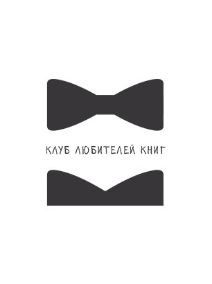 Афиша Барнаул Клуб любителей книг