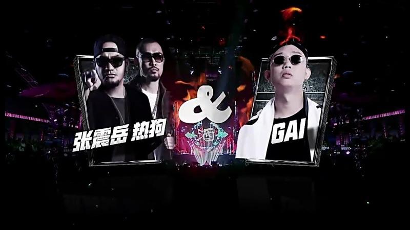 中国有嘻哈 : 张震岳 x 热狗 x GAI 《酒干倘卖无》 第12期 总决赛 Finale