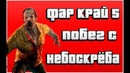 ФАР КРАЙ 5 - ПОБЕГ С НЕБОСКРЁБА ➡ FAR CRY 5 ➡ ДЕНЬ ЛЮТЫХ ЗОМБИ !