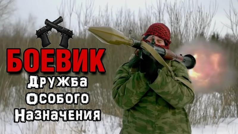 ТАКОЙ ФИЛЬМ ВЫ ЕЩЕ НЕ ВИДЕЛИ! Дружба особого назначения Русские детективы, боевики
