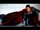 Первый полёт Супермена. Человек из стали. 2013.