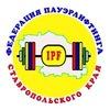 Федерация пауэрлифтинга Ставропольского края