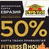 Скидка в Евразия 50%. Карта сотрудника ресторана