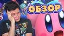 Обзор Kirby Star Allies   Розовое нечто!