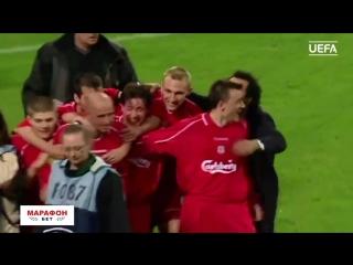 Ливерпуль 5:4 Алавес 2001 | Полный обзор матча