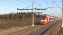 Зацепинг на скоростном поезде Ласточка в Петербурге Trainsurf in St Petersburg